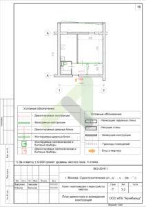 план демонтажа и возведения конструкций
